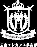広島エレガンス倶楽部