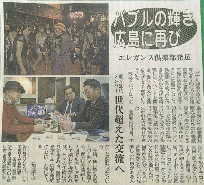 12月26日中国新聞朝刊