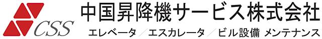 中国昇降機サービス株式会社