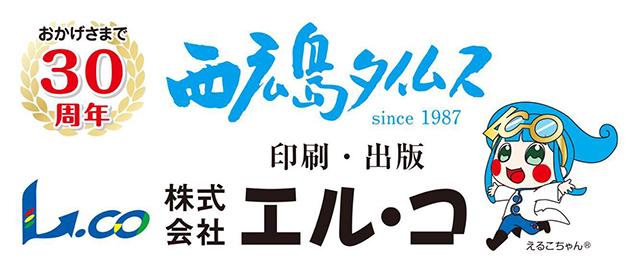 株式会社エル・コ