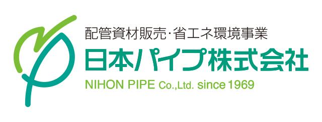 日本パイプ株式会社
