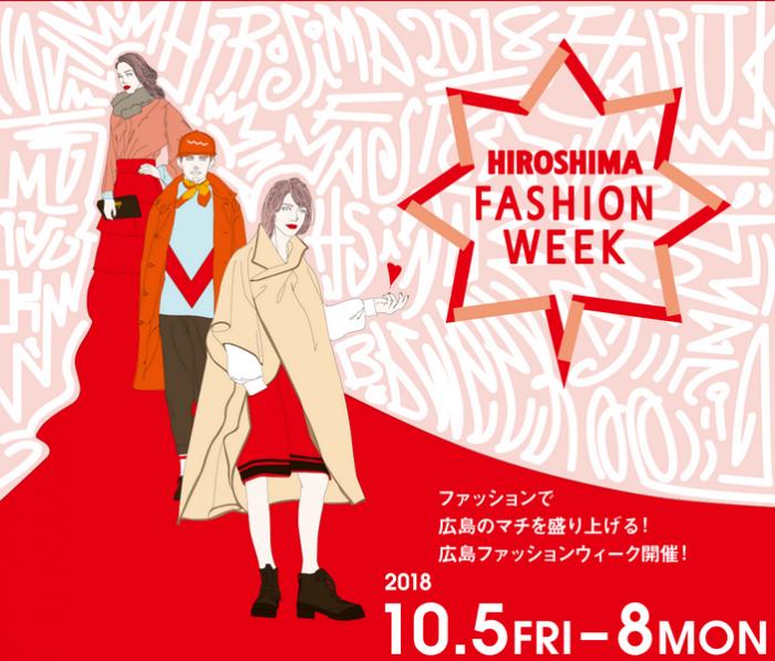 広島ファッションウィーク